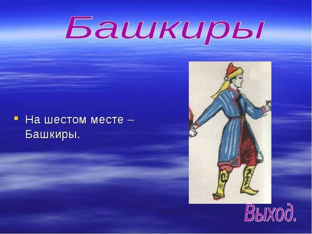 На шестом месте – Башкиры.