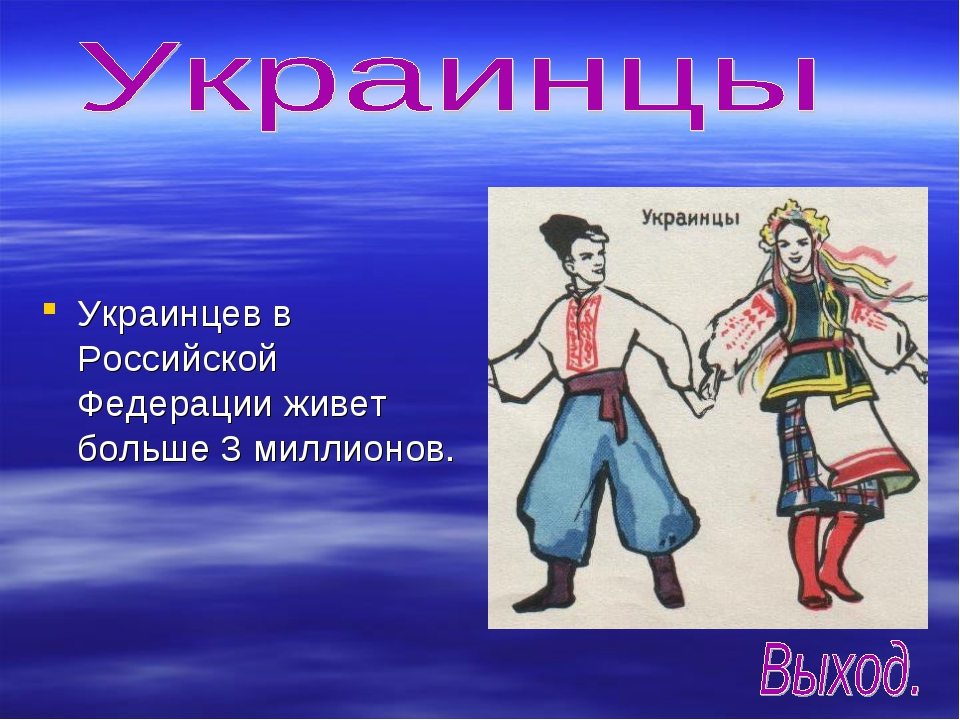 Украинцев в Российской Федерации живет больше 3 миллионов.