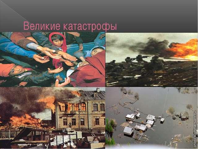 Великие катастрофы
