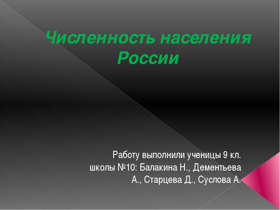 Численность населения России Работу выполнили ученицы 9 кл. школы №10: Балаки...