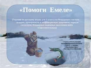 «Помоги Емеле» (Задания по русскому языку для 4 класса на безударную гласную