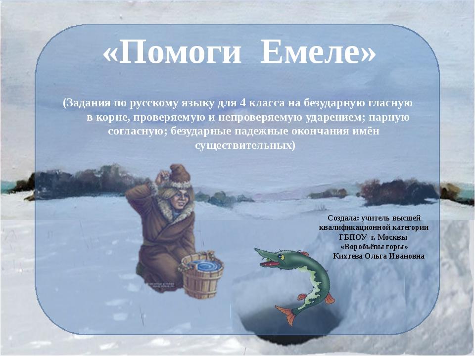 «Помоги Емеле» (Задания по русскому языку для 4 класса на безударную гласную...