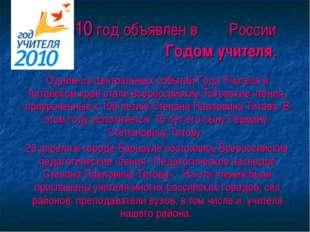 2010 год объявлен в России Годом учителя. Одним из центральных событий Года