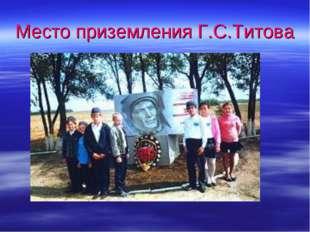 Место приземления Г.С.Титова