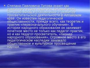Степана Павловича Титова знают как известного в крае педагога, который внес б