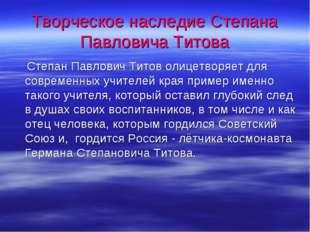 Творческое наследие Степана Павловича Титова Степан Павлович Титов олицетворя