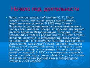 Начало пед. деятельности Право учителя школы I-ой ступени С. П. Титов получил