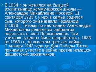 В 1934 г. он женился на бывшей воспитаннице коммунарской школы — Александре М