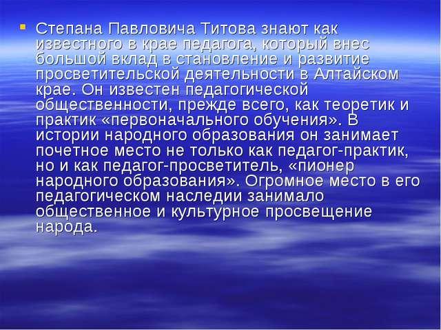 Степана Павловича Титова знают как известного в крае педагога, который внес б...