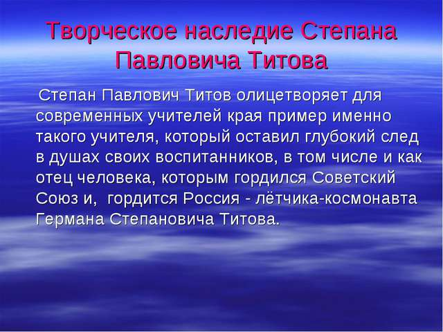 Творческое наследие Степана Павловича Титова Степан Павлович Титов олицетворя...