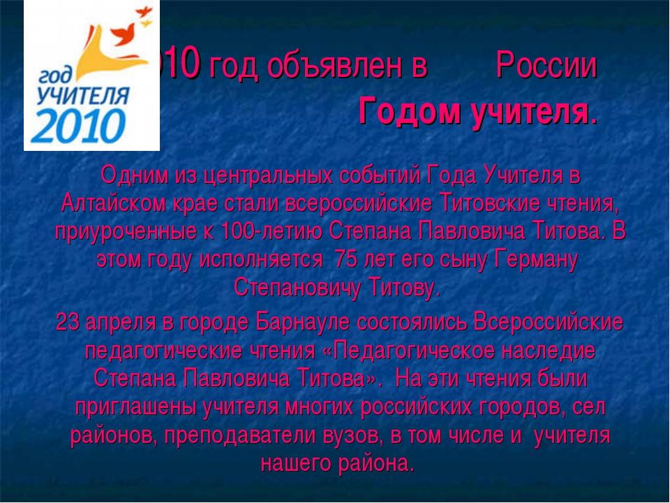 2010 год объявлен в России Годом учителя. Одним из центральных событий Года...