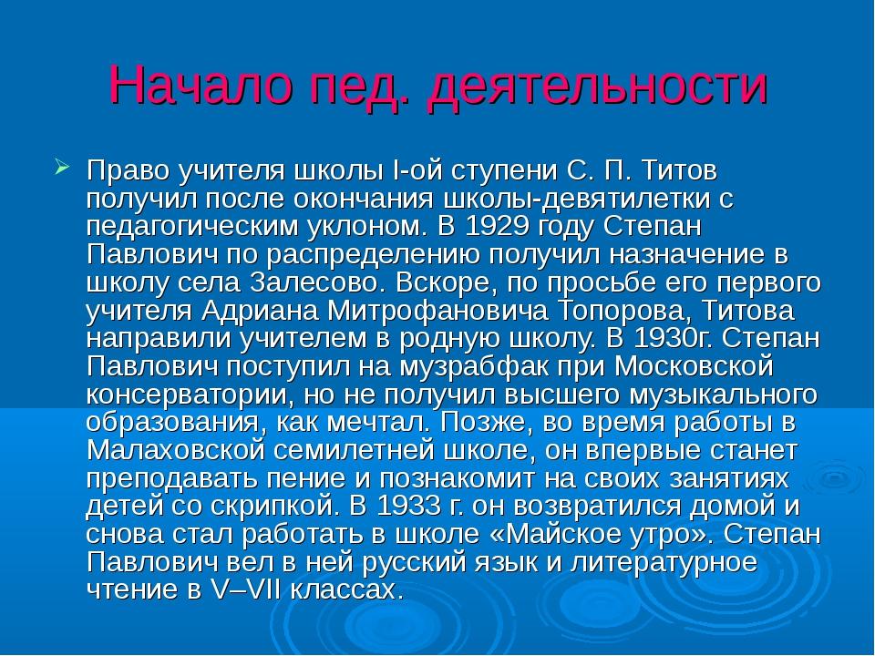 Начало пед. деятельности Право учителя школы I-ой ступени С. П. Титов получил...