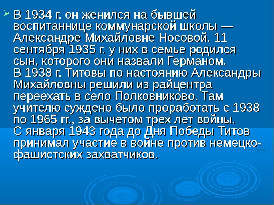 В 1934 г. он женился на бывшей воспитаннице коммунарской школы — Александре М...