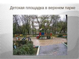 Детская площадка в верхнем парке