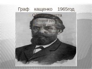 Граф кащенко 1965год
