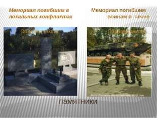 памятники Мемориал погибшим в локальных конфликтах Мемориал погибшим воинам