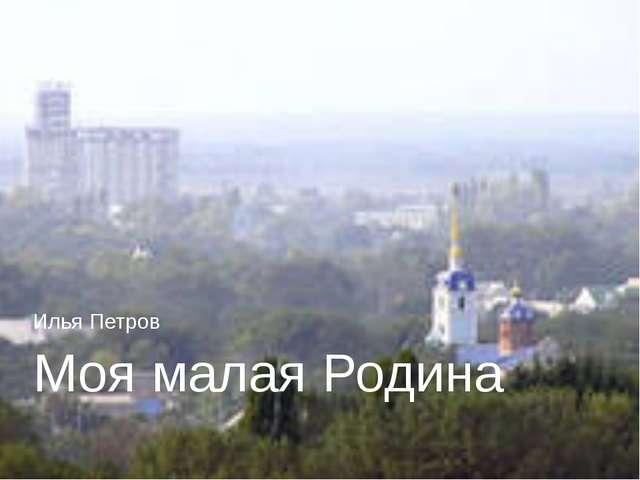 Моя малая Родина Илья Петров