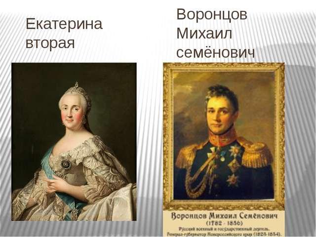 Екатерина вторая Воронцов Михаил семёнович