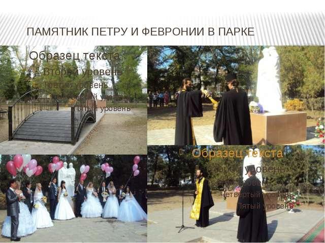 ПАМЯТНИК ПЕТРУ И ФЕВРОНИИ В ПАРКЕ