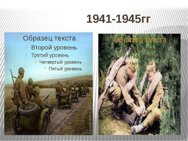 1941-1945гг