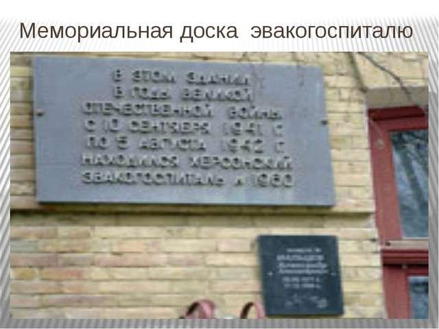 Мемориальная доска эвакогоспиталю