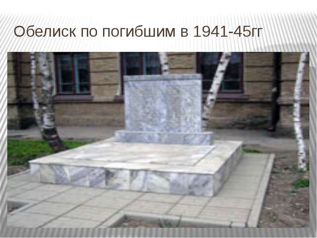 Обелиск по погибшим в 1941-45гг