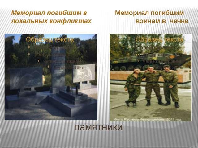 памятники Мемориал погибшим в локальных конфликтах Мемориал погибшим воинам...