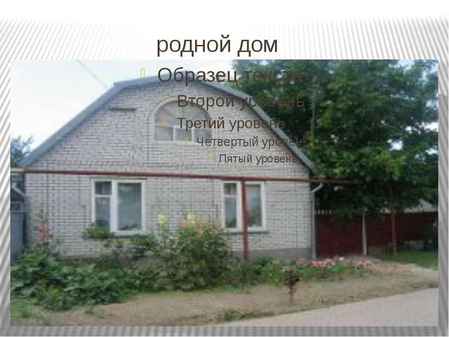 родной дом