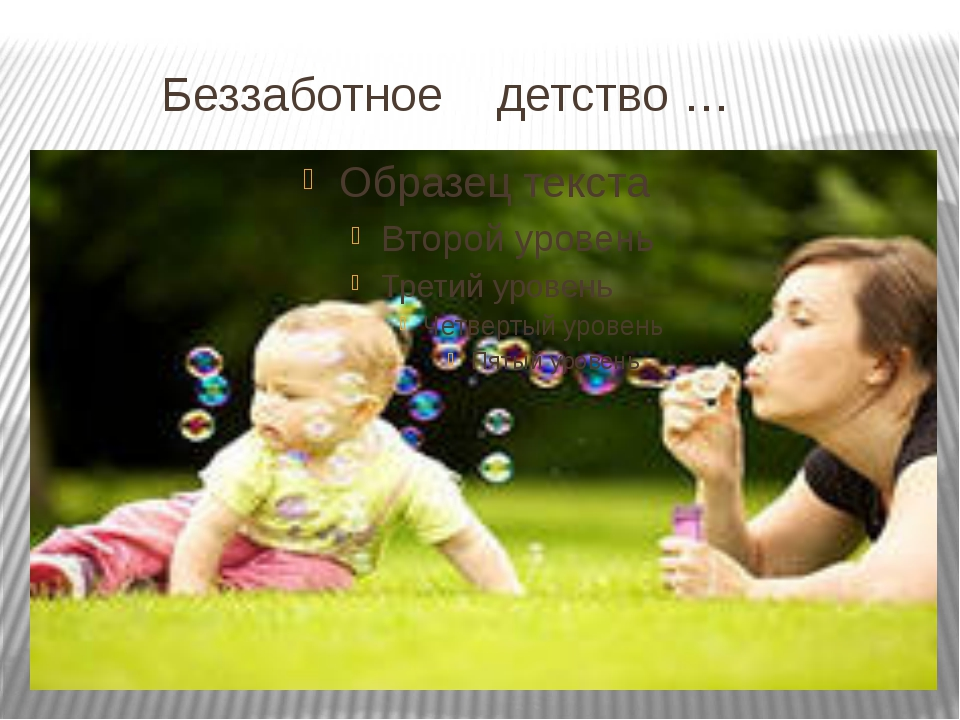 Беззаботное детство …