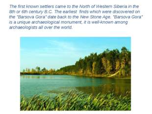 The first known settlers came to the North of Western Siberia in the 8th or 6