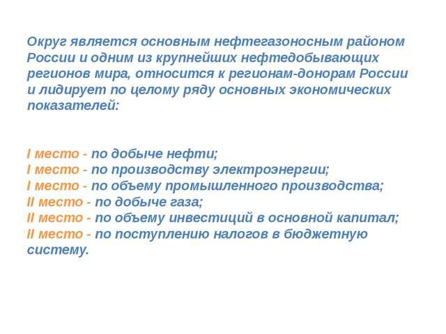 Округ является основным нефтегазоносным районом России и одним из крупнейших...