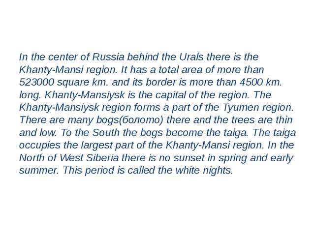 In the center of Russia behind the Urals there is the Khanty-Mansi region. It...