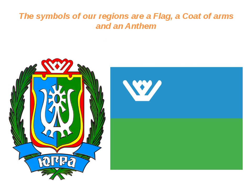The symbols of our regions are a Flag, a Coat of arms and an Anthem