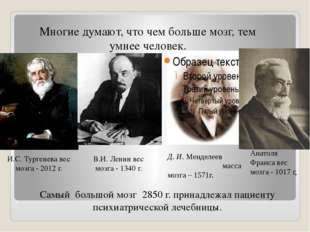 И.С. Тургенева вес мозга - 2012 г. В.И. Ленин вес мозга - 1340 г. Многие дума