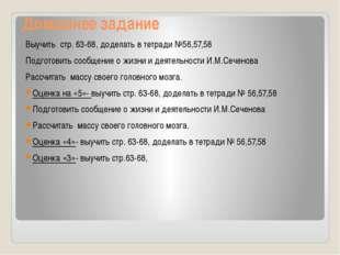Домашнее задание Выучить стр. 63-68, доделать в тетради №56,57,58 Подготовить