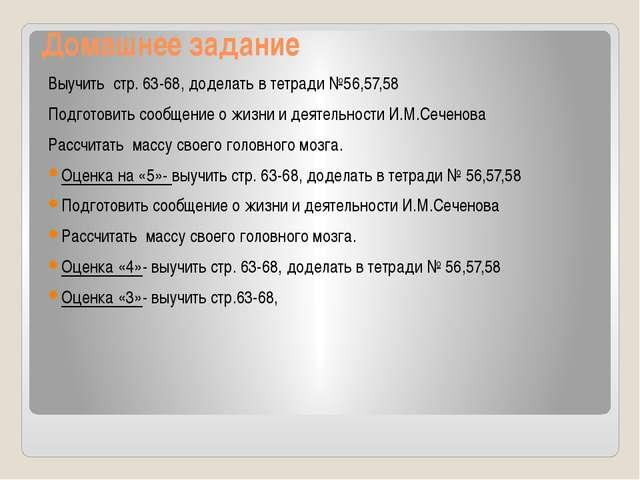 Домашнее задание Выучить стр. 63-68, доделать в тетради №56,57,58 Подготовить...