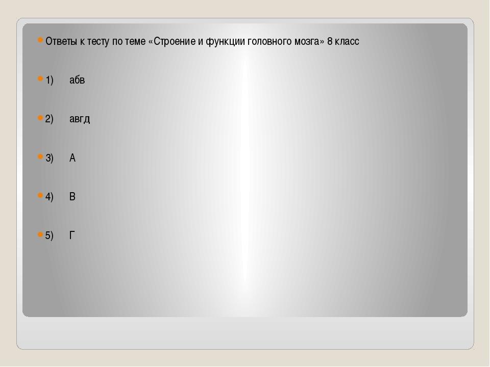 Ответы к тесту по теме «Строение и функции головного мозга» 8 класс 1) абв 2...