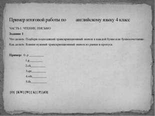 ЧАСТЬ I. ЧТЕНИЕ. ПИСЬМО Задание 1 Что делать: Подбери подходящий транскрипцио