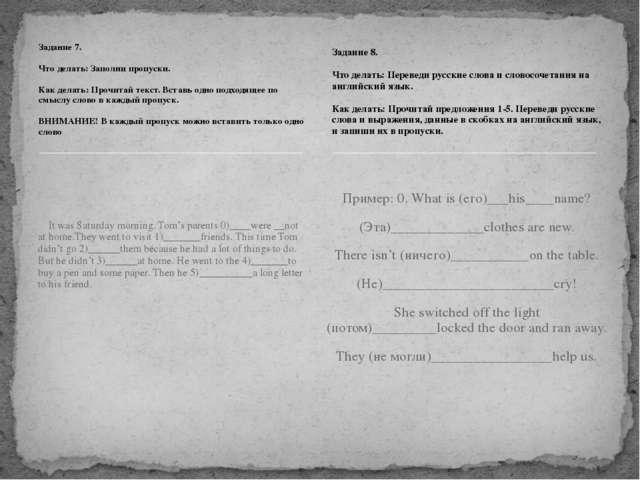 Задание 7. Что делать: Заполни пропуски. Как делать: Прочитай текст. Вставь о...