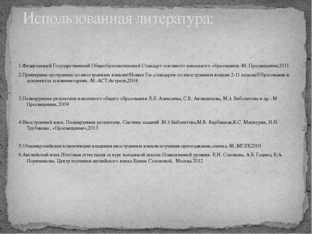 1.Федеральный Государственный Общеобразовательный Стандарт основного началь...
