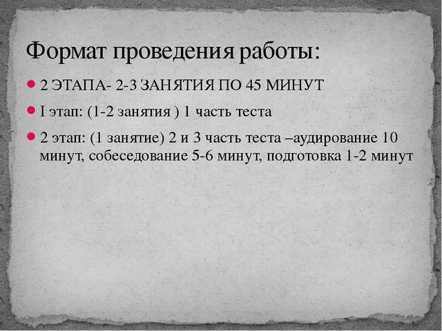 2 ЭТАПА- 2-3 ЗАНЯТИЯ ПО 45 МИНУТ I этап: (1-2 занятия ) 1 часть теста 2 этап:...