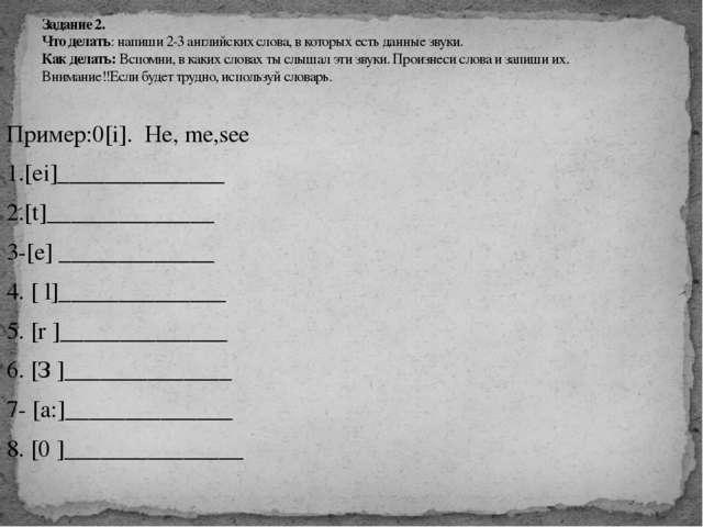 Задание 2. Что делать: напиши 2-3 английских слова, в которых есть данные зву...