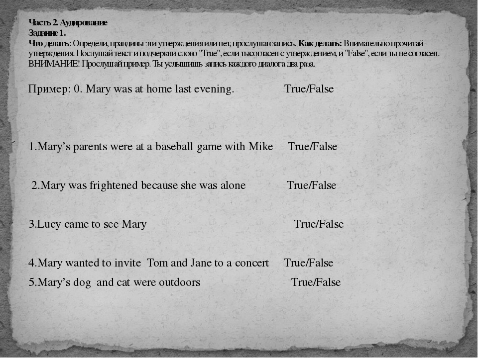 Пример: 0. Mary was at home last evening. True/False     1.Mary's parents wer...