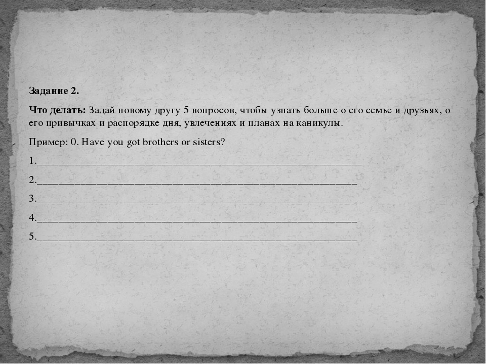 Задание 2. Что делать: Задай новому другу 5 вопросов, чтобы узнать больше о е...