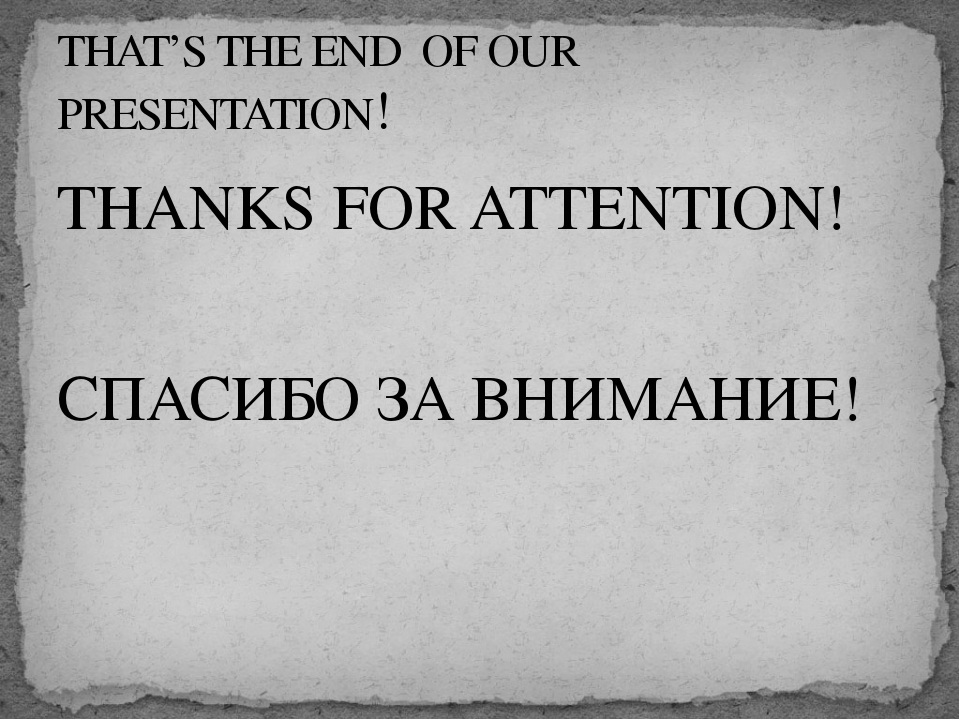 THANKS FOR ATTENTION! СПАСИБО ЗА ВНИМАНИЕ! THAT'S THE END OF OUR PRESENTATION!