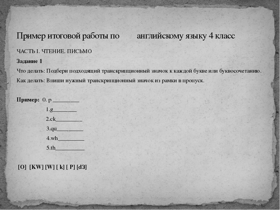 ЧАСТЬ I. ЧТЕНИЕ. ПИСЬМО Задание 1 Что делать: Подбери подходящий транскрипцио...