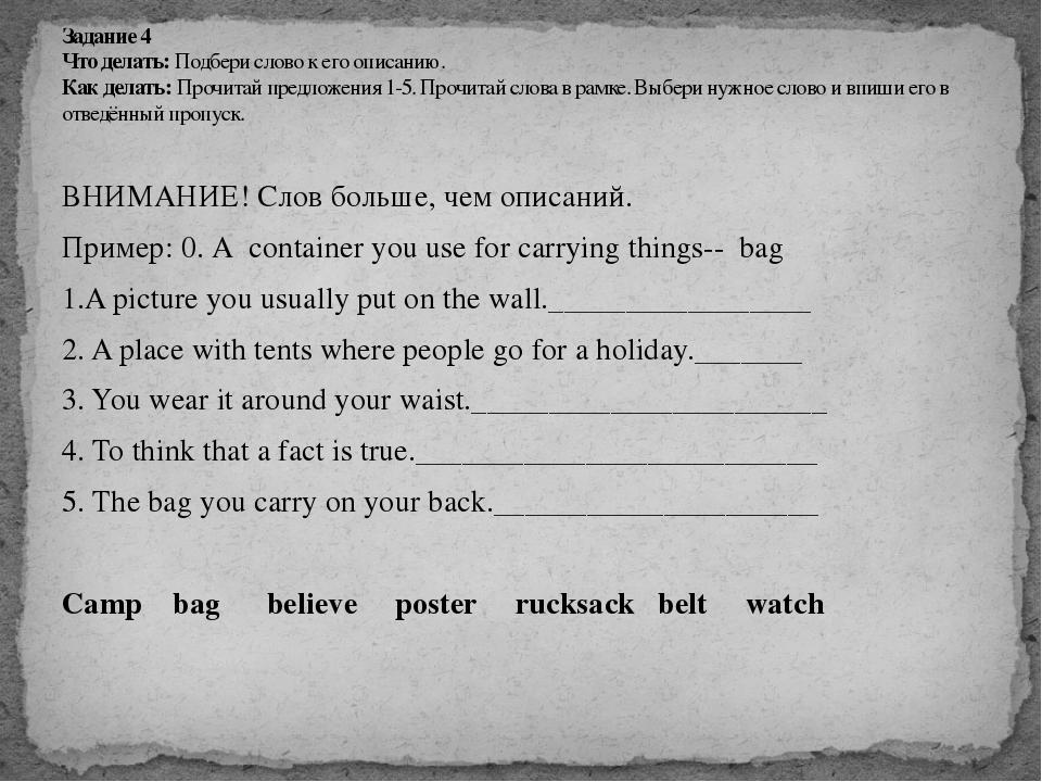 ВНИМАНИЕ! Слов больше, чем описаний. Пример: 0. А container you use for carry...