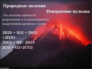 Природные явления Извержение вулкана Это явление приносит разрушения и сопров