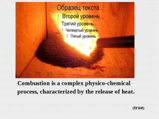 Сombustion is a complex physico-chemical process, characterized by the releas