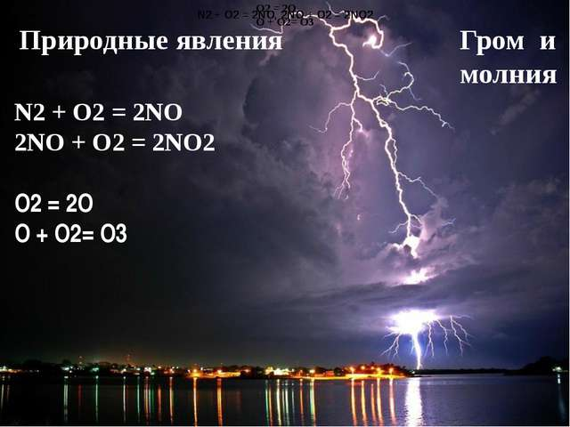 Природные явления Гром и молния N2 + O2 = 2NO, 2NO + O2 = 2NO2 N2 + O2 = 2NO,...